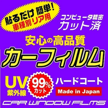 ホンダ インスパイア UA1〜3 カット済みカーフィルム