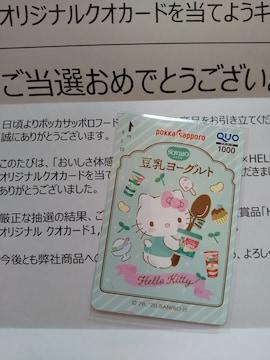 ポッカサッポロ SOYBIO キティちゃんのクオカード(1000円分)当選品