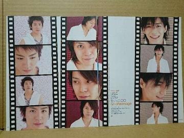 切り抜き[009]Wink up2005.7月号 関ジャニ∞