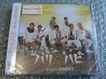 ★新品★ジャニーズWEST/バリ ハピ【初回盤B】CD+DVD/他にも出品