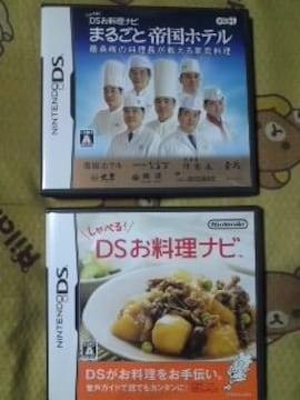 送込〓しゃべる!DSお料理ナビ/まるごと帝国ホテル〓2本セット