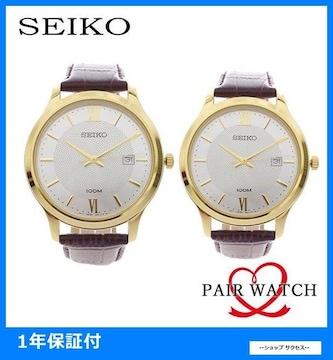 新品 即買い■【ペア2本組】セイコー腕時計 SUR298P1 SUR644P1