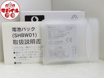 新品●vodafone○SHBW01●電池パック○902SH,802SH●即買い