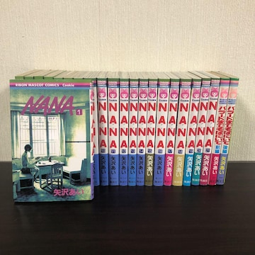 NANA 全巻 1-21巻 バラードまでそばにいて 2冊 セット 矢沢あい