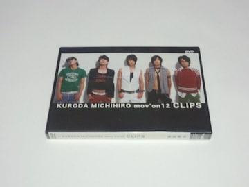 黒田倫弘/DVD/movon12/CLIP/新品