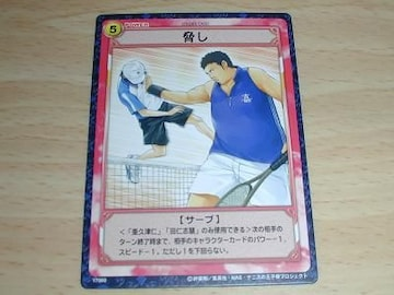 テニスの王子様トレカ 氷帝は眠らないノーマル〜脅し