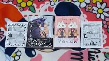 10月新刊★レムナント(4)+プチミニョン(1) ★羽純ハナp付き
