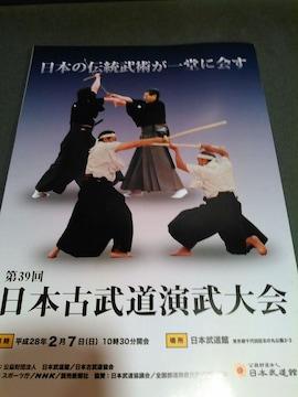 第39回 日本古武道演武大会パンフレット※送料込み♪