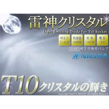 1個†日亜超広角雷神クリスタル T10ウエッジ球 モビリオ フリード バモス ゼスト