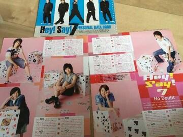 POTATO 2007年9月Hey!Say!7 切り抜き
