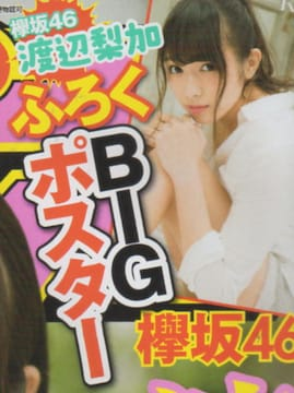 渡辺梨加(欅坂46)チャンピオン付録BIGポスター