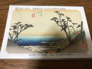 永谷園/東海道五十三次カード/白須賀 汐見阪図