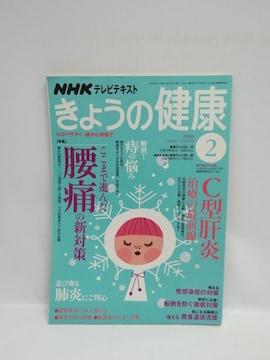 1807 NHKテレビテキストきょうの健康 2008年02月号