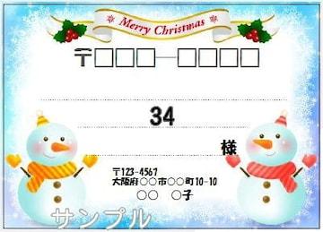 ■(宛名シール)8枚■クリスマスNo.34