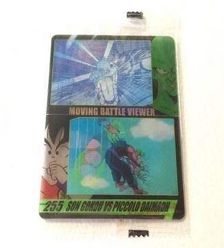 ◎ドラゴンボール ムービングバトルカード No.255