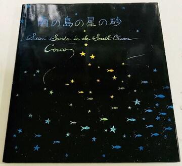 COCCO/南の島の星の砂クリックポスト配送可能