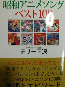 誰がために戦う?「昭和アニメソングベスト100」送料無料