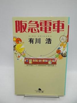 1904 阪急電車 (幻冬舎文庫) (文庫)