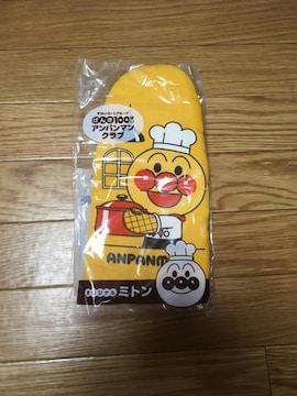 アンパンマン・ミトン・鍋つかみ・キッチングッズ
