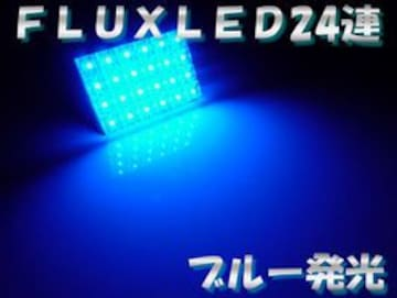 エムトラ】ルーム基盤FLUX24連LEDT10/G14/T10×31ブルー青