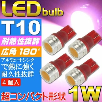 T10 LEDバルブ1Wピンク4個 2Chip内臓SMD as325-4