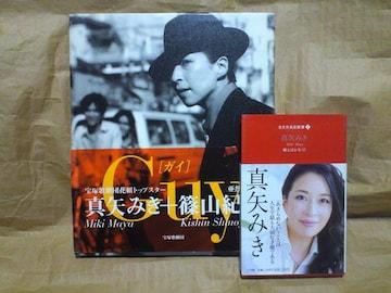 真矢みき 写真集「Guy 」篠山紀信撮影と著作本