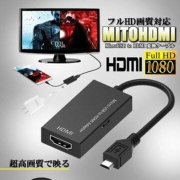 ★Micro USB TO HDMI 変換 アダプタ フルHD 1080P