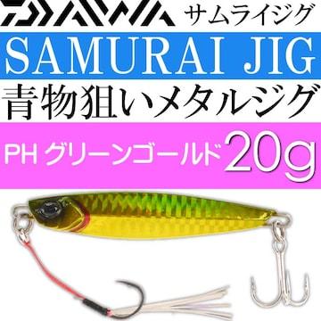 DAIWA サムライジグ メタルジグ PHグリーンゴールド 20g Ks184