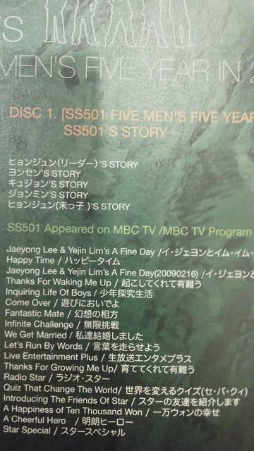 激レア!☆SS501/FIVE YEARS IN2005〜2009☆初回盤/DVD3枚組美品! < タレントグッズの