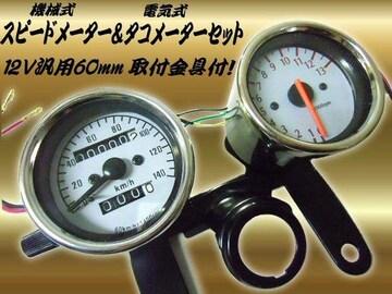 電気式タコメーター&機械式スピードメーターセット/LED バイク