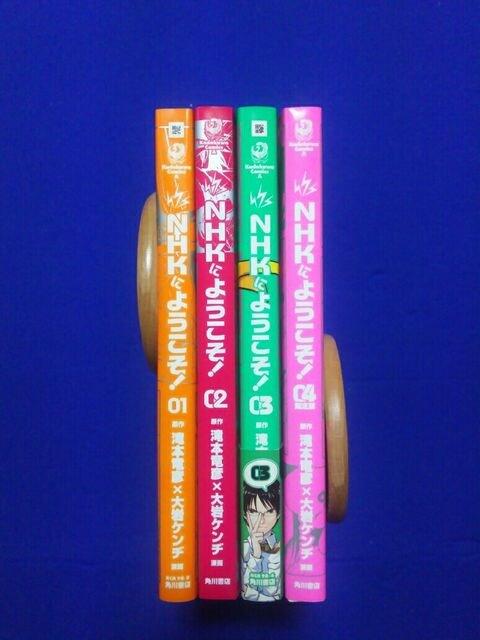 中古 NHKにようこそ!1〜4巻 1・2再版 3・4初版 3帯付 4限定版 < アニメ/コミック/キャラクターの