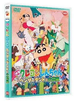 DVD新品 映画 クレヨンしんちゃん ヘンダーランドの大冒険
