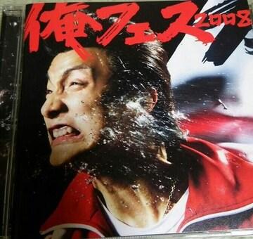 CD 城戸けんじろ 俺フェス2008 ジャパハリネット