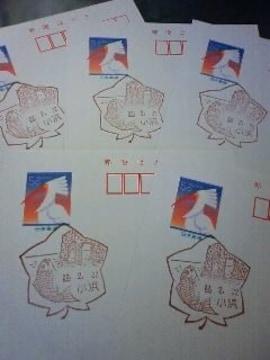 �@消印ぞろ目 平成22.2.22 福井県小浜郵便局5枚