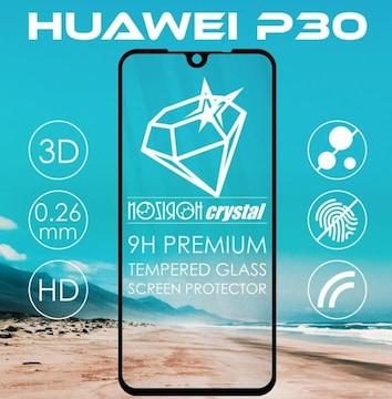 【メール便対応】HUAWEI P30 フルグルー ガラス 保護 2.5D 0.3mm