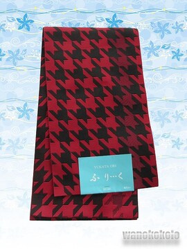 【和の志】日本製◇浴衣帯◇赤黒系◇千鳥格子◇GO-662