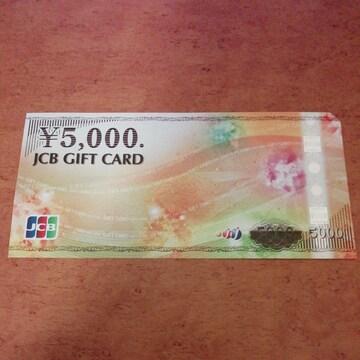 JCBギフトカード 5000円分 商品券