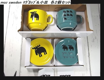 買得良品正規未使用 moz sweden マグカップ&小皿 各2個セット