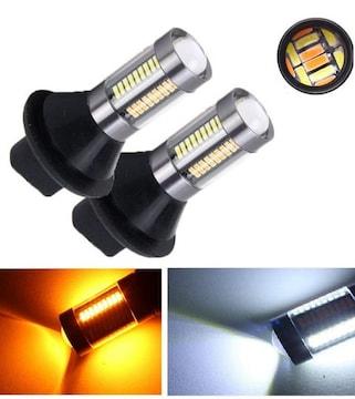 S25 LED66連 ウインカーポジションキット 150°