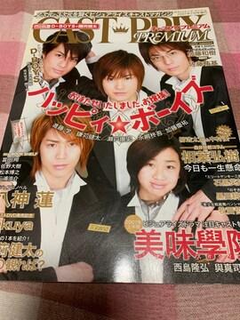 ★1冊/CAST PRIX PREMIUM 2007.7
