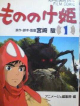 【送料無料】もののけ姫 全4巻完結セット《ジブリ漫画》