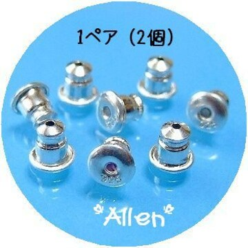 SILVER925 シリコン入ピアスキャッチ 小■1ペア