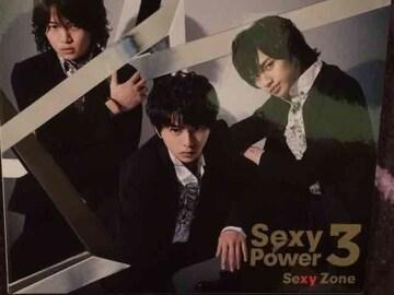 激安!超レア!☆SexyZone/SexyPower3☆初回盤/CD+DVD☆超美品!☆