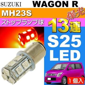 ワゴンR テールランプ S25/G18ダブル 13連LED レッド1個 as135