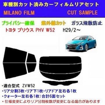 トヨタ プリウス PHV ZVW52 カット済みカーフィルム