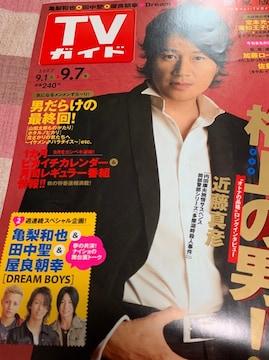 ★1冊/TVガイド 2007.9.1〜 関東版