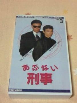 ビデオ あぶない刑事 非レンタル第3巻 舘ひろし 柴田恭兵 浅野温子