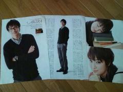 EXILEAKIRA&剛力彩芽◆TVnavi SMILE vol.7 切り抜き 3枚
