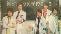 嵐のワクワク学校2013グッズA4判レポート用紙・下敷き付き☆新品未開封!