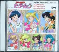 (CD)「美少女戦士セーラームーン」セーラームーンR,セーラームーンS☆